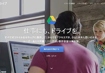 Google、容量無制限のGoogleドライブを企業向けにリリース - ITmedia エンタープライズ