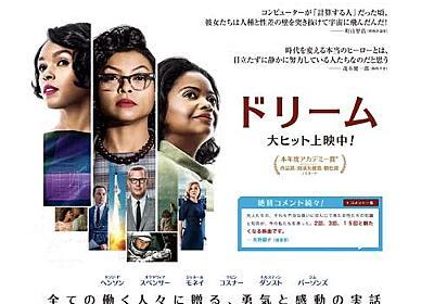 1960年代米国、差別と戦いながらNASAで働く3人の女性を描いた映画『ドリーム』に、現代日本における働く女性の不自由を見る - wezzy|ウェジー