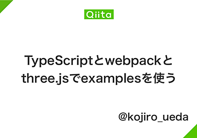 TypeScriptとwebpackとthree.jsでexamplesを使う - Qiita