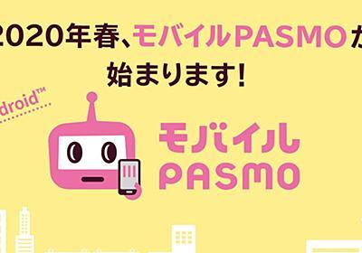 「モバイルPASMO」Android向けに今春登場 クレカで残高チャージ&定期券購入、再発行も可能 - ITmedia NEWS