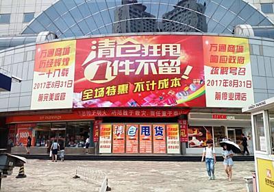 【世界から】15%人口を減らせ! 進む「北京大改造」 - 共同通信