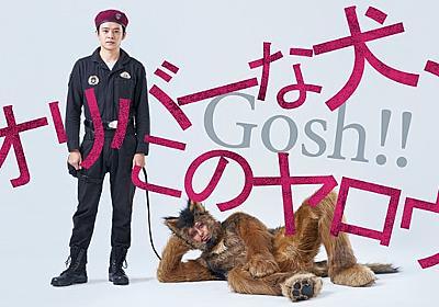オリバーな犬、(Gosh!!)このヤロウ - NHK