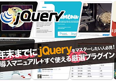 年末までにjQueryをマスターしたい人必見!導入マニュアル+すぐ使える厳選プラグイン   Find Job! Startup