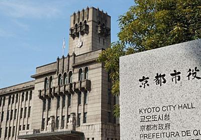 記者の眼 - 京都市がシステム刷新失敗、「悲劇を繰り返すな」とご意見番:ITpro