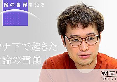 「抗議します」ステイホームが火をつけた 荻上チキさん:朝日新聞デジタル