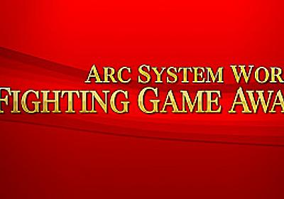 「ARC SYSTEM WORKS FIGHTING GAME AWARD 2016」のトーナメント表が公開 - 4Gamer.net