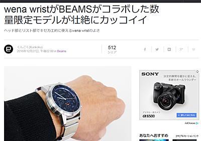 [ Engadget Japanese 掲載] wena wristがBEAMSがコラボした数量限定モデルが壮絶にカッコイイ | ソニーが基本的に好き。|スマホタブレットからカメラまで情報満載