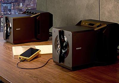 ソニーのオーディオ技術を結集した超弩級パワードスピーカー「SA-Z1」 - AV Watch