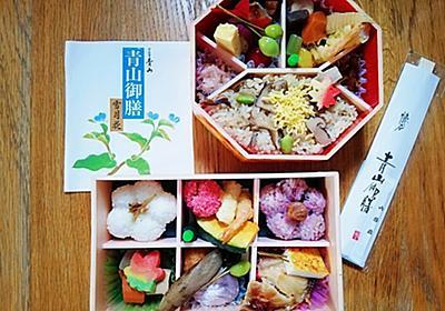 宮内庁御用達 懐石料理青山のお弁当と鍋島 - ツレヅレ食ナルモノ