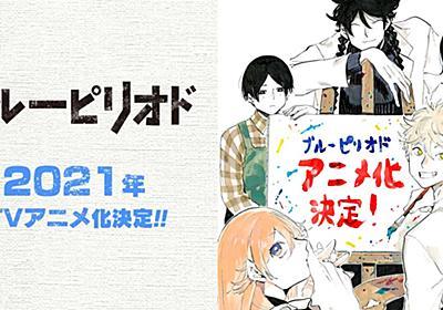 TVアニメ『ブルーピリオド』公式サイト