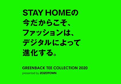 【GREENBACK TEE】グリーンバックを着てファッションをアップデートしてみませんか? - ZOZOTOWN