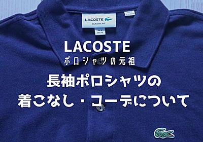 【L1312】ラコステの長袖ポロシャツの着こなし・コーデについて - 経年変化を嗜む
