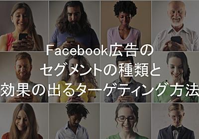 Facebook広告のセグメントの種類と効果の出るターゲティング方法   アドリス