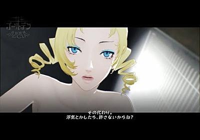 """『キャサリン・フルボディ』 Catherine""""理想の声"""" CV:能登麻美子"""
