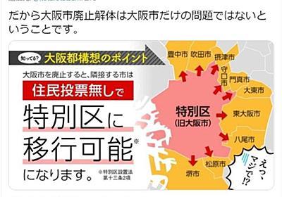 【大阪都構想ファクトチェック】「隣接市は住民投票なしで特別区に」はミスリード(1/2ページ) - 産経ニュース