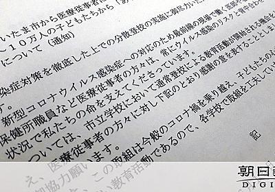 生徒児童10万人「感謝の拍手」に賛否 強制するもの? [新型コロナウイルス]:朝日新聞デジタル