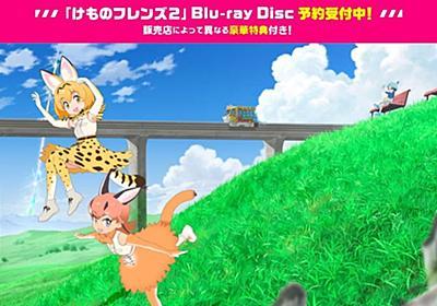 全文表示 | けもフレ小説「2年半待たされた」末お蔵入り 表紙依頼のイラストレーター、KADOKAWAへの不満訴える : J-CASTニュース
