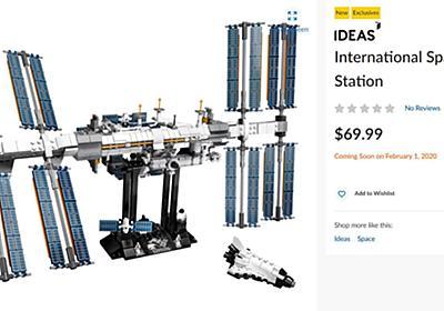 LEGO、国際宇宙ステーション(ISS)のレゴを70ドルで2月1日発売 - ITmedia NEWS
