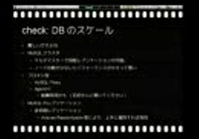 高トラフィックサイトをRailsで構築するためのTips基礎編 (2/2) - 沼田 一哉‐ニコニコ動画(9)