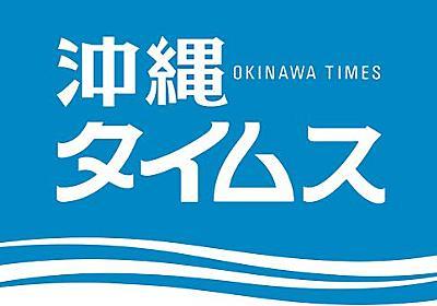 DHC会長 賠償命令確定 萎縮狙った提訴「違法」   沖縄タイムス紙面掲載記事   沖縄タイムス+プラス