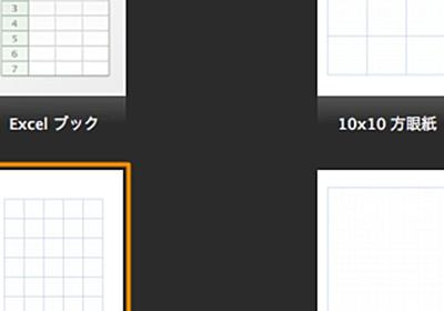 Excelがとうとうガチで方眼紙に…。 - Togetter