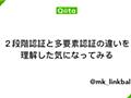 2段階認証と多要素認証の違いを理解した気になってみる - Qiita