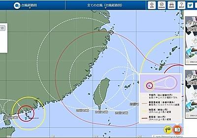 気象庁のホームページ、広告で台風の位置見えず サイト改修へ | 沖縄タイムス+プラス ニュース | 沖縄タイムス+プラス