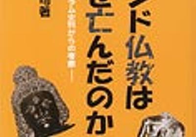 820夜『インド仏教はなぜ亡んだか』保坂俊司 松岡正剛の千夜千冊