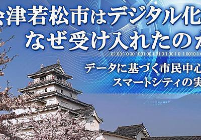 デジタルによるスマートシティを目指す会津若松市【第1回】 - DIGITAL X(デジタルクロス)