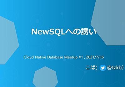 #CloudNativeDB NewSQLへの誘い - Speaker Deck