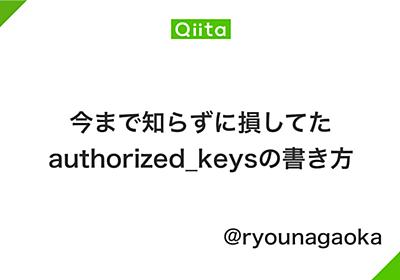 今まで知らずに損してたauthorized_keysの書き方 - Qiita