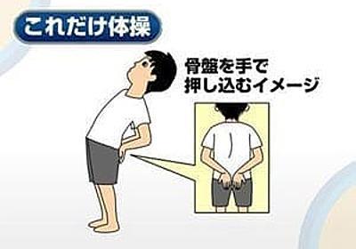 ぎっくり腰は「動かして治す」…腰痛の改善と治療の新常識 : yomiDr. / ヨミドクター(読売新聞)
