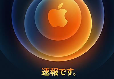 速報:アップル iPhone 12(仮)発表イベントは10月13日、日本時間14日午前2時から。新機種予測まとめ - Engadget 日本版