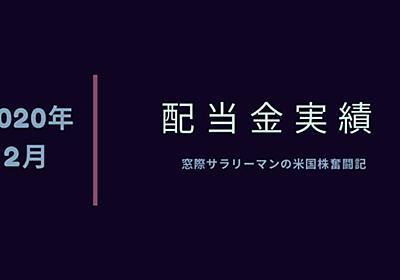 配当金実績(2020年2月)   窓際サラリーマンの米国株奮闘記.