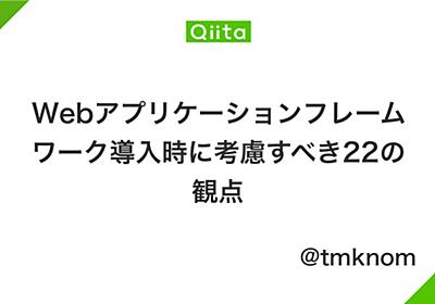 Webアプリケーションフレームワーク導入時に考慮すべき22の観点 - Qiita