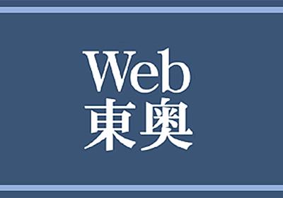 わさお通信:今日のしっぽ|Web東奥