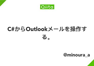 C#からOutlookメールを操作する。 - Qiita