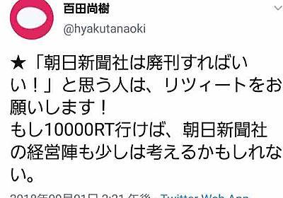 籠池長男、コピペ百田尚樹氏のツイートをパクツイしていたことが発覚。 : からあげ速報