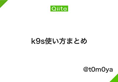 k9s使い方まとめ - Qiita