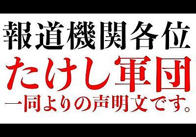 【北野武氏の独立騒動に関して】報道関係者各位、これが真実です。【たけし軍団一同】