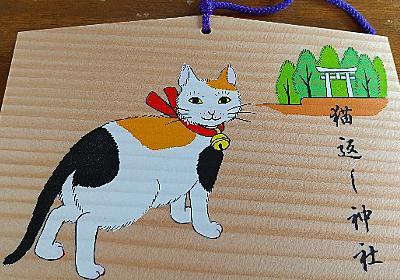 猫返し神社にお礼参り。 - 猫とわたしの気まま日記。