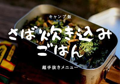 【キャンプ飯】超手抜き!さばの炊き込みご飯。味付けはお茶漬けの素! - まさたけのDIYとキャンプ日記