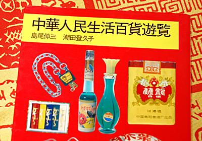 「中華人民生活百貨遊覧」の思い出 - 黒色中国BLOG