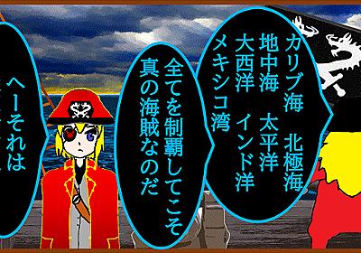 夢のコマ「7つの海」海賊編(~15話まで更新中) - oyayubiSANのブっ飛びブログ