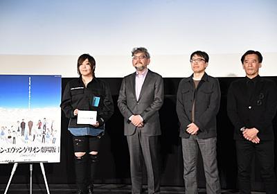 「シン・エヴァ」庵野秀明が感謝、「プロフェッショナル」や劇中の小ネタにも言及(イベントレポート) - コミックナタリー