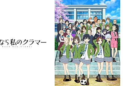 TVアニメ『さよなら私のクラマー』公式サイト