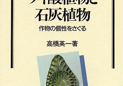 Amazon.co.jp: ケイ酸植物と石灰植物―作物の個性をさぐる (自然と科学技術シリーズ): 高橋英一: Books
