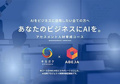ABEJA Platformを使ってAIプロジェクトの実務体験。キカガク「新アセスメント人材育成コース」始まる | Ledge.ai