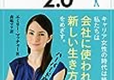 高学歴女子が新・専業主婦を目指す時代 - ohnosakiko's blog