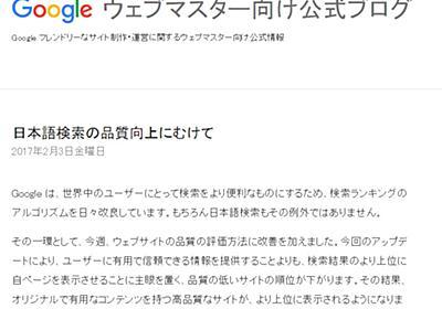 """キュレーションメディア""""狙い撃ち"""" Google検索、アルゴリズム変更の狙い - ITmedia NEWS"""